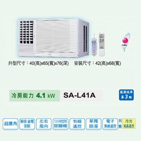 ★送↘聲寶-14吋電扇SK-FC14【SANLUX台灣三洋】6-8坪定頻窗型冷氣(220V電壓)。左吹式/SA-L41A