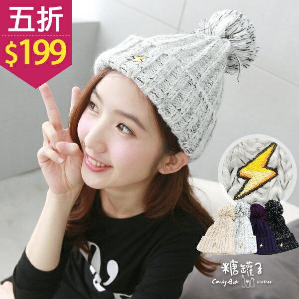 ★原價398五折199★糖罐子閃電大毛球毛線帽→現貨+預購【DD1581】 0