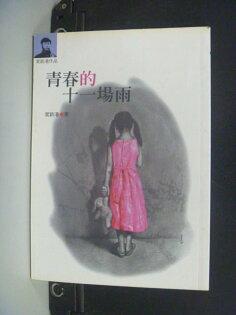 【書寶二手書T4/勵志_IKH】青春的十一場雨_常新港, 陳裕堂