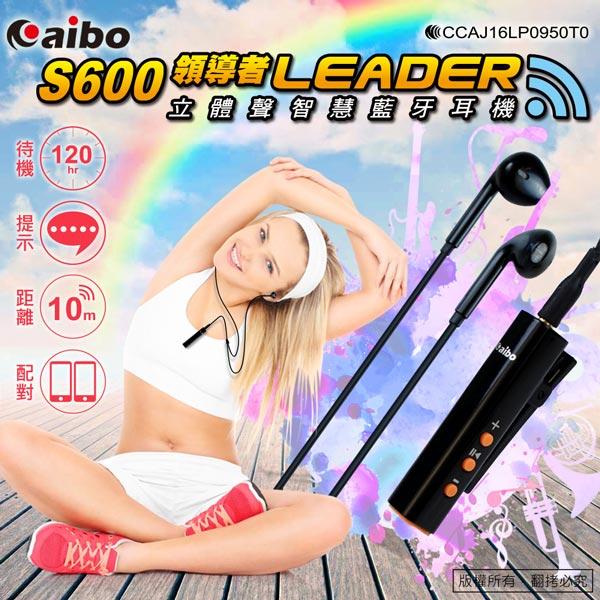 aibo 領導者 S600 領夾式設計 立體聲藍牙耳機麥克風(V4.0) [LY-MIC-BTS600] 無線裝置 藍芽耳麥