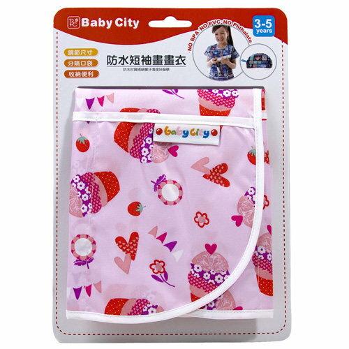 Baby City娃娃城 - 防水短袖畫畫衣(3-5A) 紅色杯子蛋糕 2