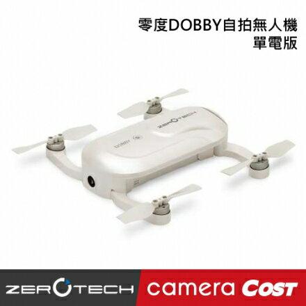 【單電版】XIRO零度 DOBBY 口袋自拍無人機 公司貨 無人空拍機 無人機 空拍機 0