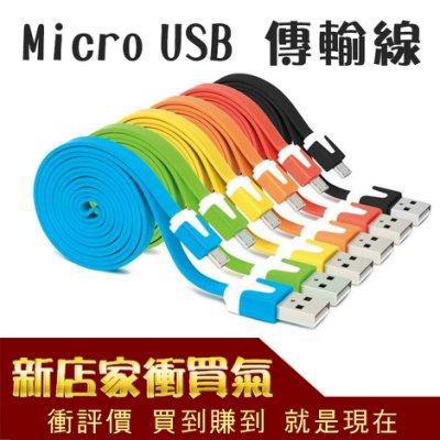 低運費 1M傳輸線 扁線 麵條線 三星 HTC SONY 小米 LG 華碩 *顏色隨機*【Parade.3C】