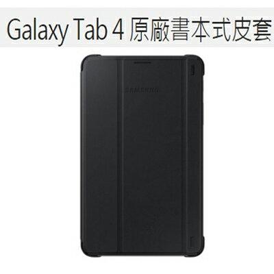 Samsung Galaxy Tab 4 原廠書本式皮套 原廠側翻皮套