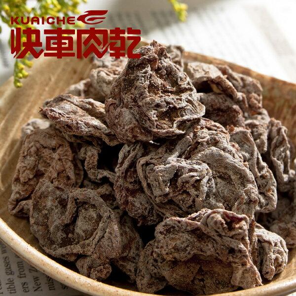 【快車肉乾】H20 化核甜菊梅 × 個人輕巧包 (65g/包)
