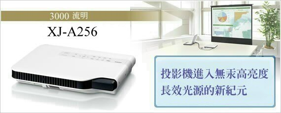 AviewS-CASIO XJ-A256投影機/3000流明WXGA/免換燈泡,日本製造 1