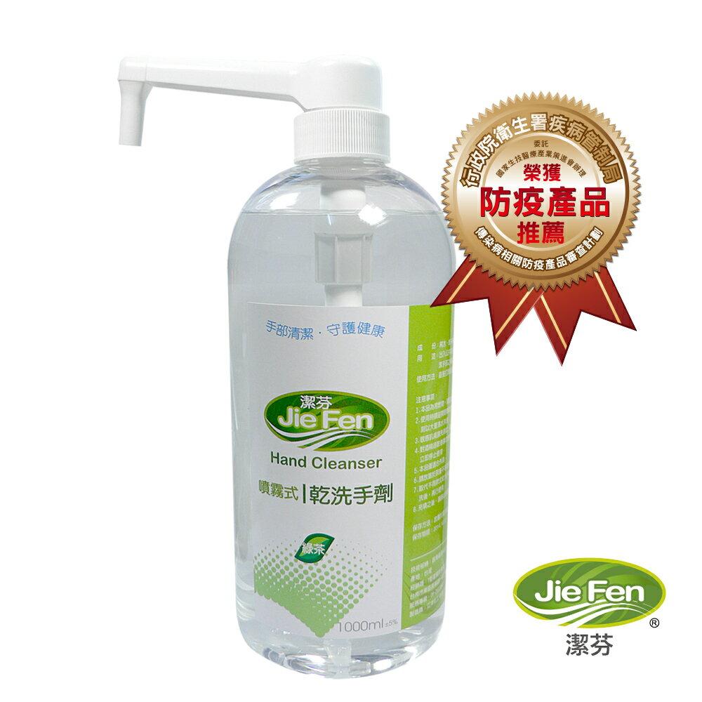 『121婦嬰用品館』潔芬 噴霧式乾洗手劑 - 1000ml(按壓噴瓶) 0