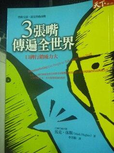 【書寶二手書T1/行銷_HSG】3張嘴傳遍全世界:口碑行銷威力大_李芳齡, 馬克?休斯