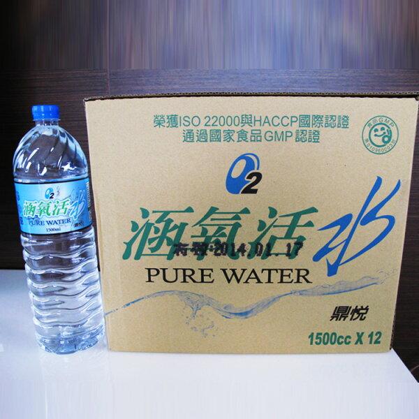 [高珍瓶裝水]大水1500cc/12入 瓶裝水 礦泉水