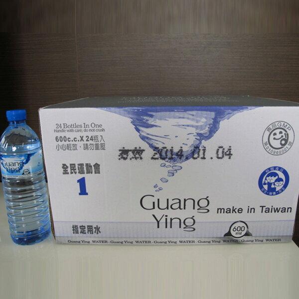 [高珍瓶裝水]小水600cc/24入12.5g 瓶裝水 礦泉水