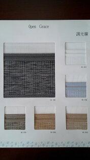 [華美窗簾] 調光簾系列 - 調OG201-206 120cm x 160cm