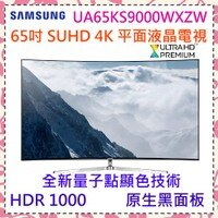 Samsung 三星到三星SAMSUNG 65吋 SUHD 4K 黃金曲面LED液晶連網電視《UA659000WXZW》