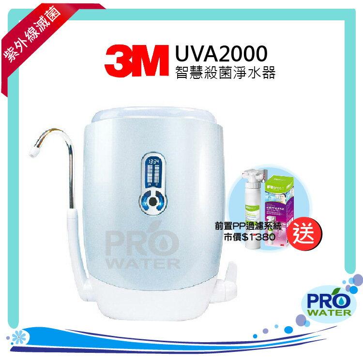【3M SQC 前置PP過濾系統+免費到府安裝服務】3M淨水器 UVA2000智慧殺菌淨水器(除鉛) 0