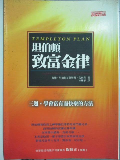~書寶 書T1/投資_HCR~坦伯頓致富金律:三週 學會富有而快樂的方法_林婉華 約翰.坦