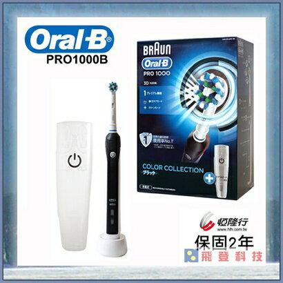 【電動牙刷】德國百靈Oral-B-全新升級3D電動牙刷 PRO 1000B PRO1000B 公司貨含稅開發票