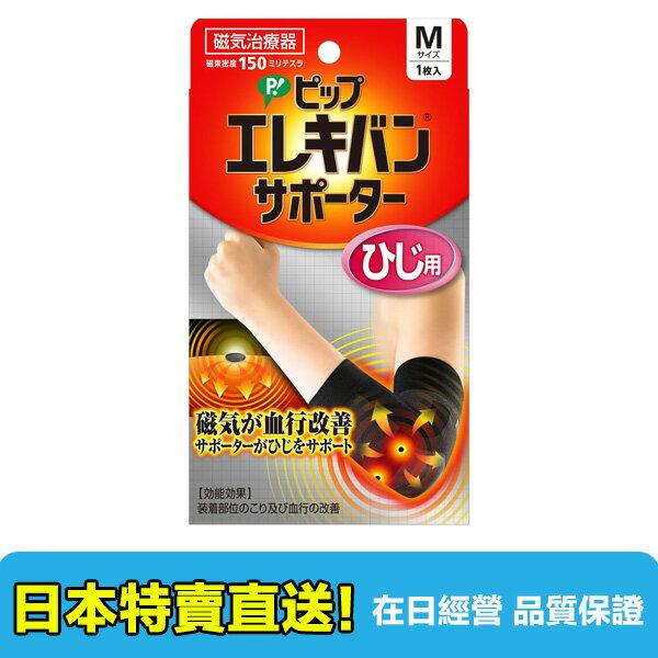 【海洋傳奇】【日本直送免運】日本 易利氣 肘用 肘部舒緩永久磁石 M/L