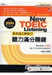 新多益大師指引-聽力滿分關鍵(2書+1MP3)
