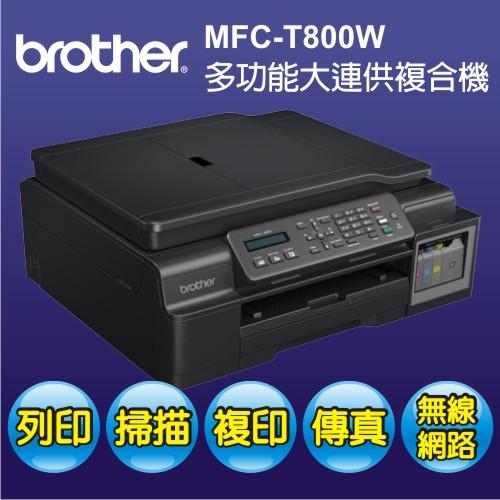 Brother MFC-T800W 多功能彩色噴墨複合機 MFCT800W 原廠大連供T系列