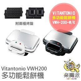 vitantonio 鬆餅機VWH-200-W