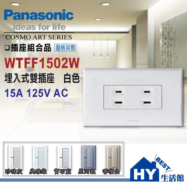 《國際牌》COSMO系列WTFF1502WK二插座【不含WTAF6003W蓋板】
