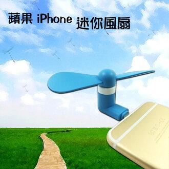 Mini USB Fan iPhone 專用 隨身迷你風扇/省電/戶外/靜音/野餐/帳篷/辦公室/烤肉/演唱會/遊樂園/釣魚/旅遊/露營/排隊/登山/手機小風扇/Apple iPhone 6/6 Plus/5/5S/6S