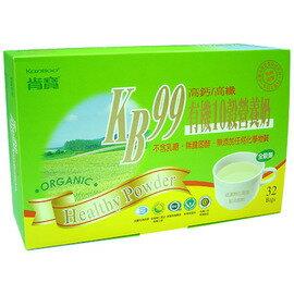 肯寶KB99生機10穀營養奶三盒999元 限量特價