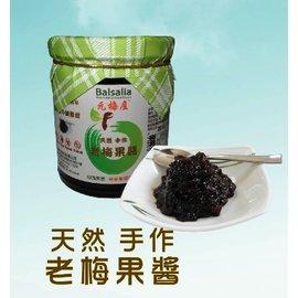 元梅屋-陳釀老梅果醬 300g