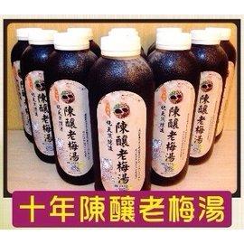元梅屋- 陳釀老梅湯 1000ML (1罐可沖泡出8~10罐)