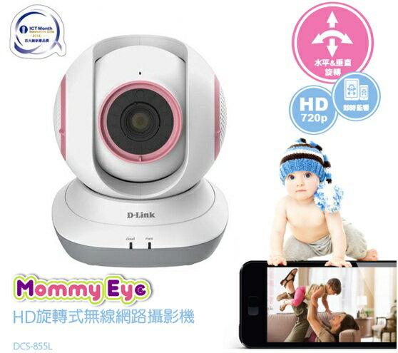 ★衛立兒生活館★D LINK MOMMY CAM/855L媽咪愛 高畫質寶寶用無線網路攝影機DCS-855L