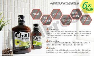 oral fresh 歐樂芬 天然口腔保健液300ML 蜂膠牛樟芝 漱口水 非(t ki 德恩奈 安麗 歐樂B )超值特惠中