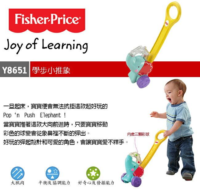 Fisher-Price費雪 - 學步小推象 1