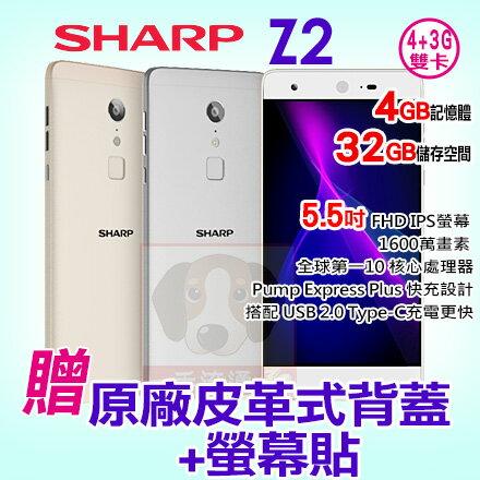 Sharp Z2 贈原廠皮革式背蓋(後補)+螢幕貼 全台首款10核心 5.5吋大螢幕 4G 智慧型手機 免運費