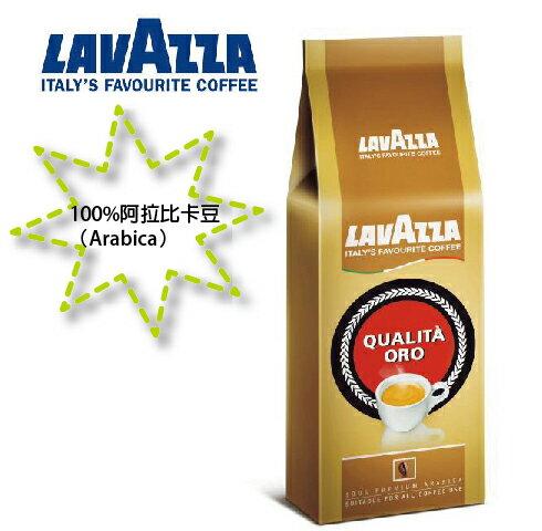 【義大利LAVAZZA 金牌咖啡豆】金牌Qualita Oro咖啡豆_250g 含運$430