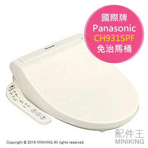 【配件王】日本代購 Panasonic 國際牌 CH931SPF 溫水洗淨 免治馬桶 省水 除菌脫臭