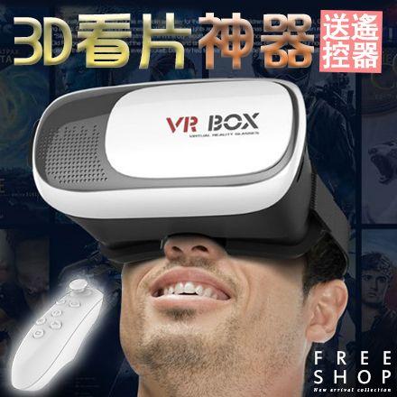 虛擬眼鏡 Free Shop【QFSTR9144】適海量遊戲影片 送藍芽無線遙控器遙桿護眼藍光膜VR-BOX最新3D虛擬眼鏡