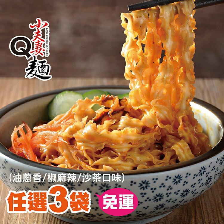 油蔥/麻辣/沙茶乾拌麵任3袋(12份)