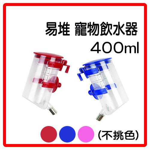 【省錢季】易堆 用品-寵物飲水器-(小)400ML-特價60元/個【不挑色】>可超取~(L003B02)