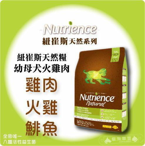+貓狗樂園+ Nutrience紐崔斯【天然糧。幼母犬火雞肉。13.6公斤】3320元 0