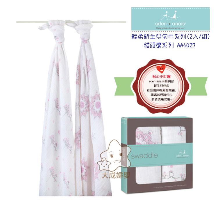 【大成婦嬰】美國 aden+anais 輕柔新生兒包巾系列 (2入/組) 4