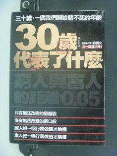 【書寶二手書T1/財經企管_HLU】30歲代表了什麼:窮人與富人的距離0.05mm_張禮文
