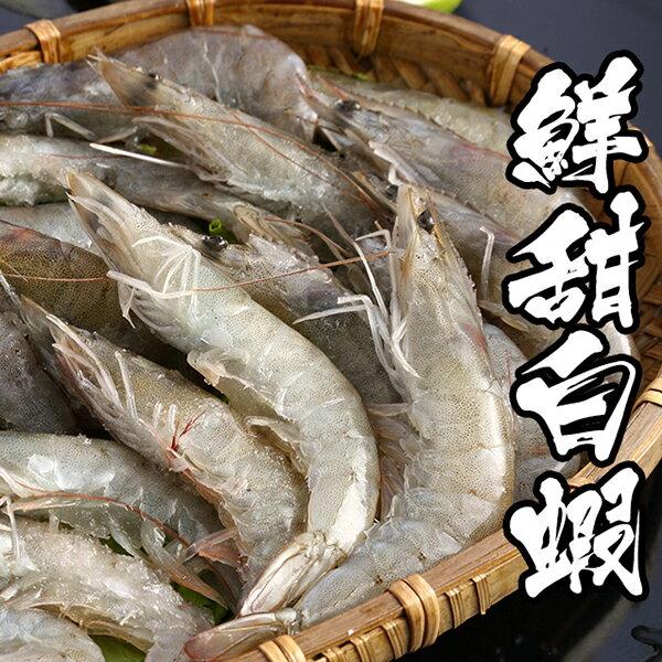 【海鮮王】急凍鮮甜白蝦 *1盒組( 15-17P/盒)( 250g±10% )