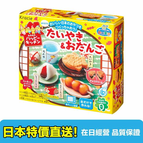 【海洋傳奇】日本 Kracie 知育果子 DIY鯛魚燒丸子 39g 動手作 手作鯛魚燒 和風點心 - 限時優惠好康折扣