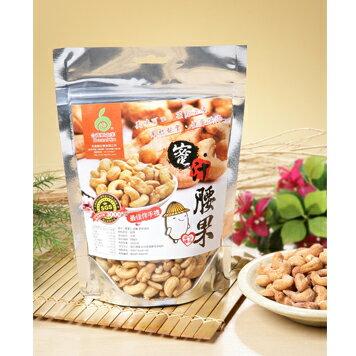 ~安心糧品~蜜汁腰果 CASHEW NUTS ^(300g 包^)