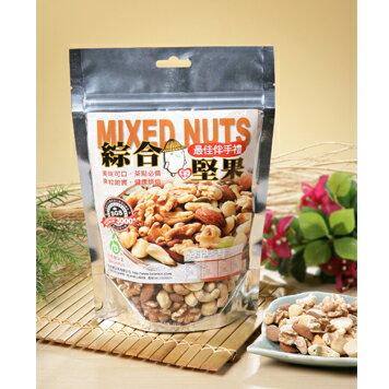 ~安心糧品~綜合堅果 MIXED NUTS ^(320g 包^)