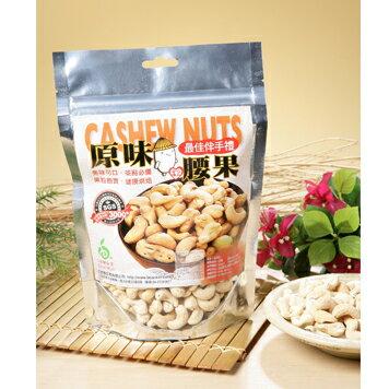 ~安心糧品~原味腰果 CASHEW NUTS ^(300g 包^)
