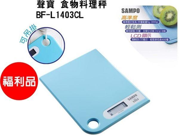 (福利品) BF-L1403CL【聲寶】食物料理秤 免運-隆美家電