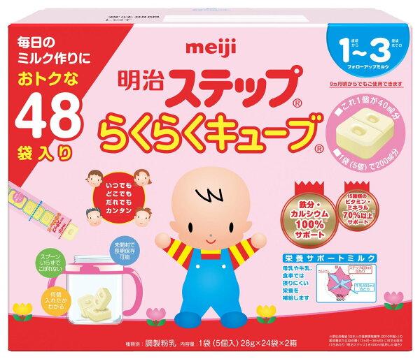 日本原裝 明治奶粉境內 2階(1-3歲) 塊狀外出攜帶包 一盒