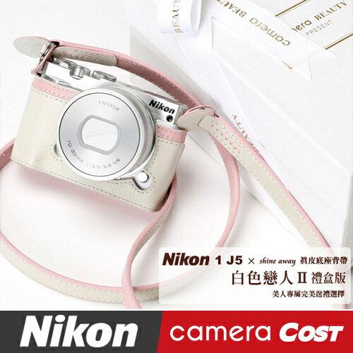 ★64G電充真皮底座豪華組★【相機美人】Nikon J5 10-30mm 白色戀人禮盒 底座進階版 0