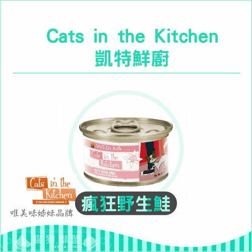 +貓狗樂園+ Cats in the Kitchen凱特鮮廚【瘋狂野生鮭。90g】60元*單罐賣場 0