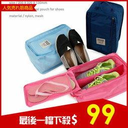 99元鞋袋 日本MAKINOU 旅行袋 韓系旅行可提式防水立體鞋袋 日本牧野 旅行袋 收納鞋盒 置物盒 旅遊 MAKINO